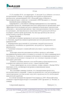 Отзыв Главстрой-Усть-Лабинск