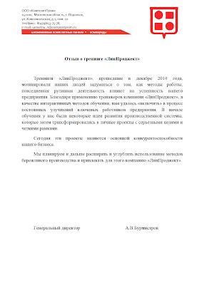 Отзыв КомпозитПром