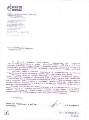 Отзыв Газпромнефть-Хантос